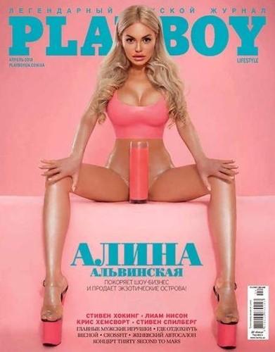 PLAYBOY 04 UKRAINE (APRIL) (2018) PDF