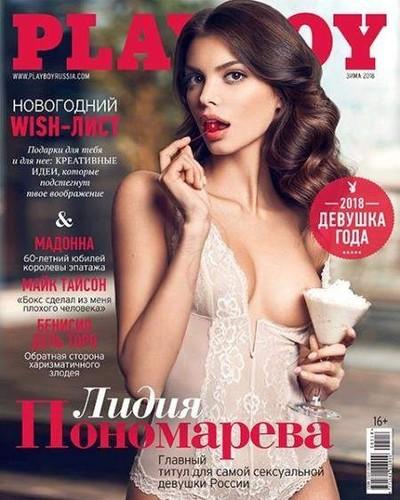 PLAYBOY 05 RUSSIA (WINTER) (2018) PDF