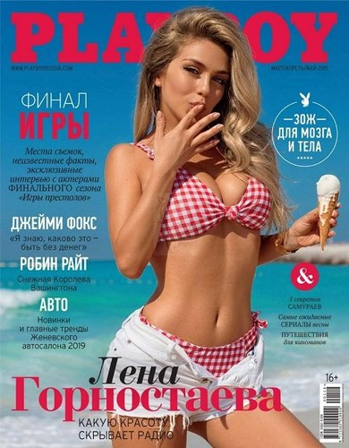 PLAYBOY RUSSIA (MARCH / APRIL / MAY) (2019) PDF