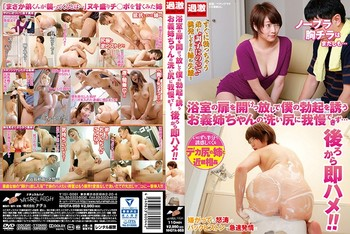 Bokep Jepang Jav NHDTA-958 Can Not Put Up With The Door Of The Bathroom To Wash Ass Of Your Sister-in-law-chan Invite My Erection In The Left Open ... Immediately Saddle From Behind! !