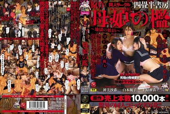 Bokep Jepang Jav AVOP-072 Beginning-of-cage Hell Of The Original Four-and-a Half-mat Coterie Circle Bookstore Mother Daughter