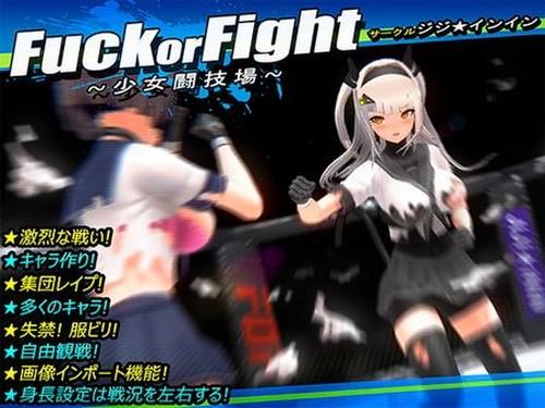 [ジジ★インイン] Fuck or Fight ~少女闘技場~