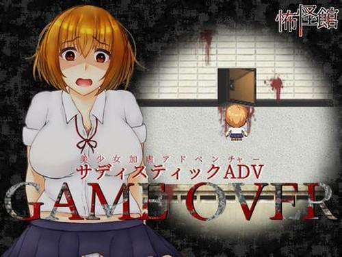 [怖怪館] GAME OVER (Ver1.02)
