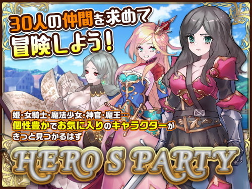 [NAGINATA SOFT] HERO'S PARTY R